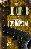 Андрей Константинов - Перезагрузка