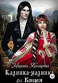 Марина Комарова -Калинка-малинка для Кощея