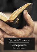 Арсентий Черемисов -Экзорцизм. Власть личности