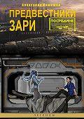 Александр Машонин - Предвестники зари