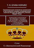 Т. Олива Моралес -Сравнительная типология испанского ианглийского языков: неправильные глаголы Pesente de Indicativo, Present Simple Tense. Грамматика ипрактикум попереводу срусского наиспанский ианглийский, сиспанского наанглийский, санглийского наиспанскийязык