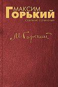 Максим Горький -О безответственных людях и о детской книге наших дней