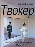 Искандар Бурнашев -Твокер. Иронические рассказы из жизни офицера. Книга 1