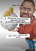 Дэйв Томпсон -Стартап. Как начать делать деньги. 3.000.000 дополнительно. Купи книгу – увеличь свой доход
