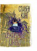 Стивен Кинг -Секретные окна (сборник)