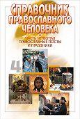 Вячеслав Пономарев - Справочник православного человека. Часть 4. Православные посты и праздники