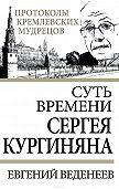 Евгений Веденеев -Суть времени Сергея Кургиняна