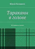 Юрий Пашанин -Тараканы в голове. Истории в стихах
