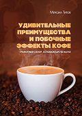 Михаил Титов -Удивительные преимущества и побочные эффекты кофе. Грамотный обзор, основанный на науке
