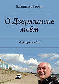 Владимир Герун -ОДзержинске моём. Мой город наОке