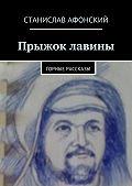 Станислав Афонский -Прыжок лавины. Горные рассказы