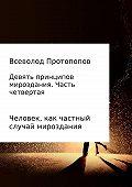 Всеволод Протопопов -Девять принципов мироздания. Часть 4