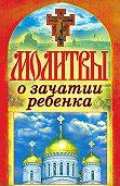 Татьяна Владимировна Лагутина -Молитвы о зачатии ребенка