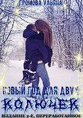 Ульяна Громова -Новый год для двух колючек. Издание 2-е, переработанное