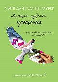 Линн Лаубер -Великая мудрость прощения. Как освободить подсознание от негатива