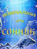 В. Южин - Универсальный супер-сонник