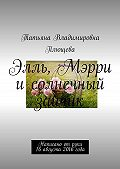 Татьяна Плющева - Элль, Мэрри и солнечный зайчик. Написано отруки 16августа 2016года