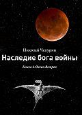 Николай Чепурин -Наследие бога войны. Книга 1. Океан Ветров