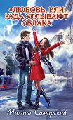 Михаил Самарский -#любовь, или Куда уплывают облака