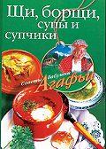 Агафья Звонарева -Щи, борщи, супы и супчики