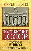 Софья Бенуа - Достижения в СССР. Хроники великой цивилизации