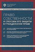 Антон Рудоквас -Право собственности и способы его защиты в гражданском праве