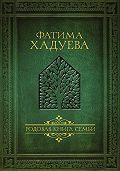 Фатима Хадуева -Родовая книга семьи