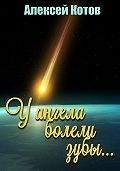 Алексей Котов -У ангела болели зубы…