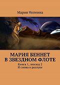 Мария Непеина - Мария Беннет взвездном флоте. Книга 1,эпизод2. И снова в разлуке