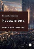 Виктор Балдоржиев -На закате века