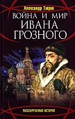 Александр Тюрин -Война и мир Ивана Грозного