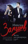 Максим Замшев -Весна для репортера