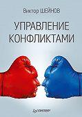 Виктор Шейнов - Управление конфликтами