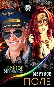 Виктор Ягольник -Мертвое поле