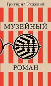 Григорий Ряжский -Музейный роман