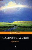 Владимир Маканин -Предтеча