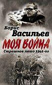 Борис Васильев -В окружении. Страшное лето 1941-го