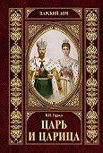 Владимир Гурко -Царь и царица