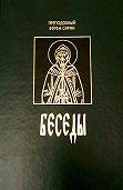 Ефрем Сирин -Беседы (сборник)