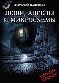 Виталий Вавикин -Люди, ангелы и микросхемы