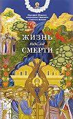 Иерофей Влахос -Жизнь после смерти