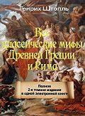 Генрих Штолль -Классические мифы Греции и Рима