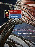 Татьяна Чекасина -День рождения