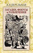 Яков Перельман -Загадки, фокусы и развлечения (сборник)