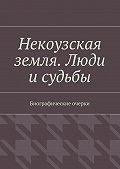 Тимур Бикбулатов -Некоузская земля. Люди и судьбы. Биографические очерки