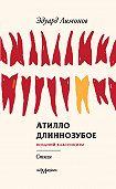 Эдуард Лимонов -Атилло длиннозубое