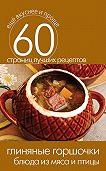 С. П. Кашин -Глиняные горшочки. Блюда из мяса и птицы