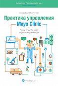 Леонард Берри -Практика управления Mayo Clinic. Уроки лучшей в мире сервисной организации