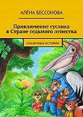 Алёна Бессонова -Приключение суслика в Стране седьмого лепестка