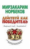 Мирзакарим Норбеков -Действуй как победитель
